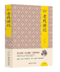 精装版 中国文化文学经典文丛—老残游记