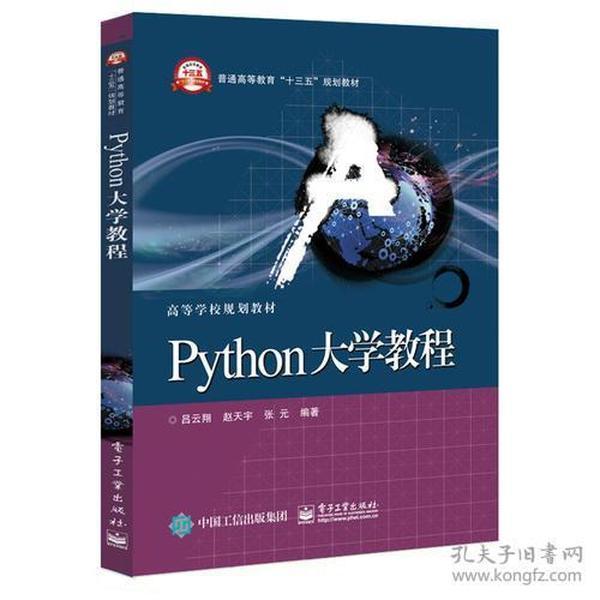 高等学校规划教材Python大学教程