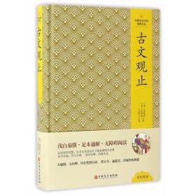 中国文化文学经典文丛--古文观止