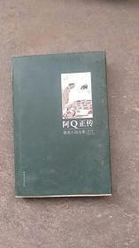 精装.阿Q正传【鲁迅小说全集】黑白图13付