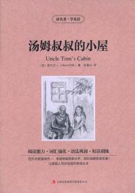 读名著 学英语:汤姆叔叔的小屋(英汉对照)