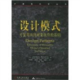 设计模式 可复用面向对象软件的基础 伽玛 机械工业出版社 9787111075752