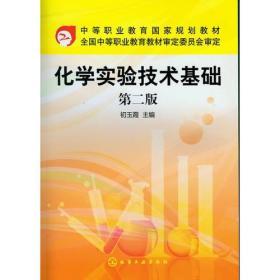化学实验技术基础(初玉霞)(第二版)