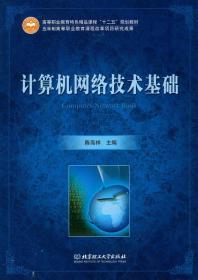 计算机网络技术基础 陈高祥 北京理工大学出版社 9787564028282