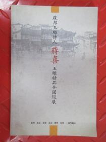 苏邦玉雕传人蒋喜玉雕精品全国巡展