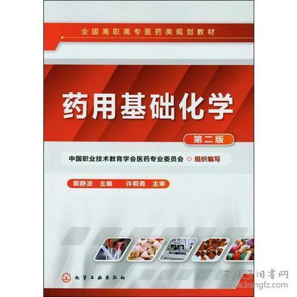 药用基础化学(戴静波)(第二版)