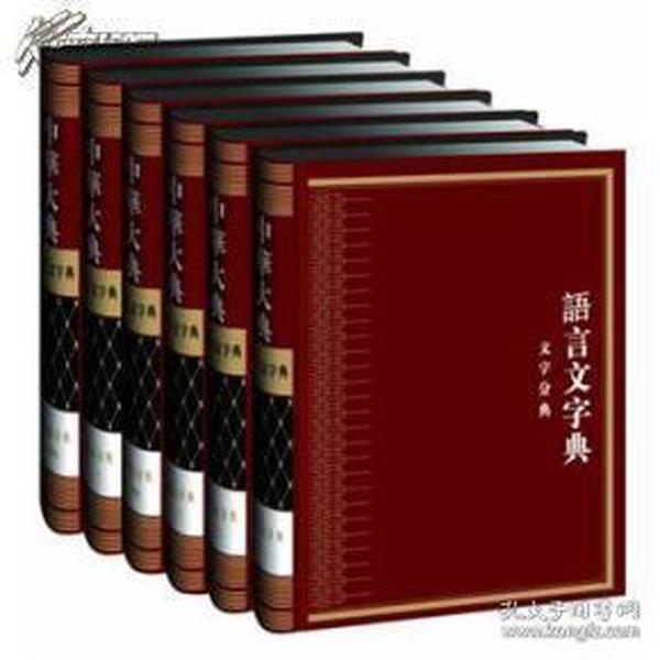 中华大典 语言文字典 文字分典(16开精装 全六册)
