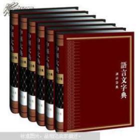 中华大典,语言文字典,训诂分典