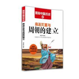 图画中国历史:商汤灭夏与周朝的建立