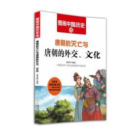 图画中国历史:唐朝的灭亡与唐朝的外交、文化
