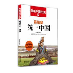 图画中国历史:秦始皇统一中国