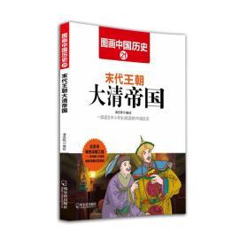 图画中国历史:末代王朝大清帝国
