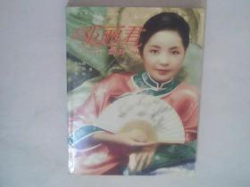 邓丽君画传(1953-1995)【全新塑封】