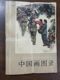 中国图画录  1973  全国连环画   中国画展   天津人民美术出版社出版