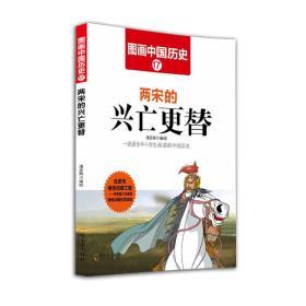 图画中国历史:两宋的兴亡更替