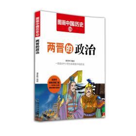 图画中国历史:两晋的政治