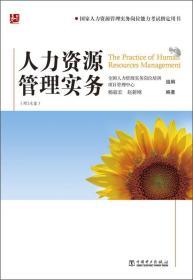 国家人力资源管理实务岗位能力考试指定用书:人力资源管理实务