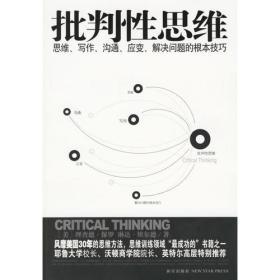 批判性思维:思维、写作、沟通、应变、解决问题的根本技巧