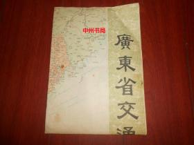 广东省交通图 1983年版 折页大张图(1983年第2版1印 自然旧 正版现货 详看实拍照片)