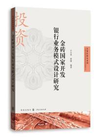 送书签uq-9787543228757-自贸区研究系列:金砖国家开发银行业务模式设计研究