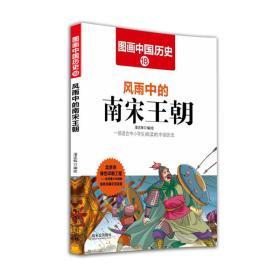 图画中国历史:风雨中的南宋王朝