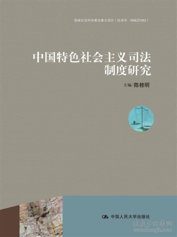 中国特色社会主义司法制度研究