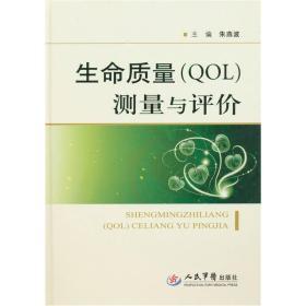 生命质量(QOL)测量与评价