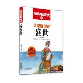 图画中国历史:大唐帝国的盛世