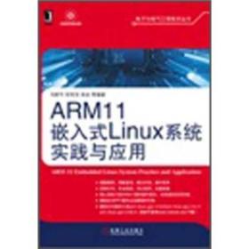 ARM11嵌入式Linux系统实践与应用