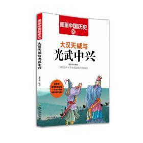 图画中国历史:大汉天威与光武中兴