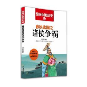 图画中国历史3:春秋战国之诸侯争霸