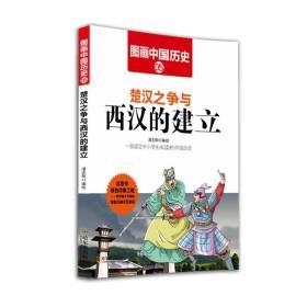 图画中国历史:楚汉之争与西汉的建立