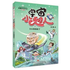 宇宙小超人 03大头怪逃走了 杨鹏 济南出版社 9787548821939