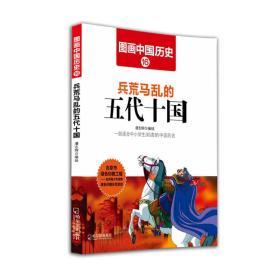 图画中国历史:兵荒马乱的五代十国