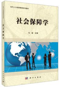 社會保障學/當代人力資源管理系列教材