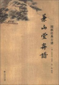 围棋经典古谱:兼山堂弈谱