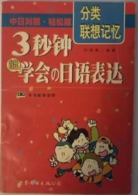 三秒钟能学会的日语表达