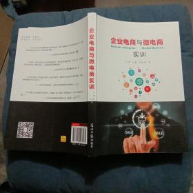 企业电商与微电商实训(签赠本)【2-1】