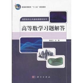高等数学(两册)