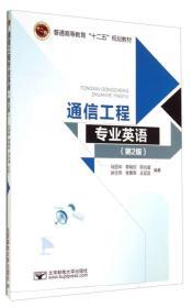 """通信工程专业英语(第2版)/普通高等教育""""十二五""""规划教材"""