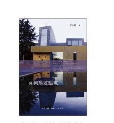 《如何欣赏建筑》(三联书店)
