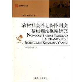 农村社会养老保障制度基础理论框架研究