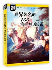 图说海洋---世界著名的100个海洋神话传说
