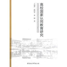 高校国家认同教育研究9787520307024中国社会科学王瑞萍,赵国军,董捷