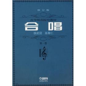 旧书合唱 第1册修订版 徐武冠 高奉仁 9787806674307 上海音乐出版社