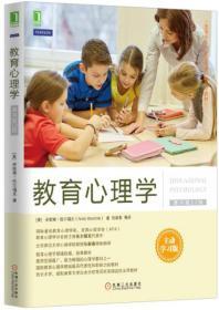 教育心理学(主动学习版 原书第12版)