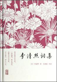 新书--李清照词集(精装)
