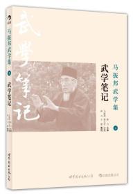 马振邦武学集2:武学笔记