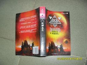 三体Ⅲ:死神永生(85品大32开2014年1版3印513页中国科幻基石丛书)41441