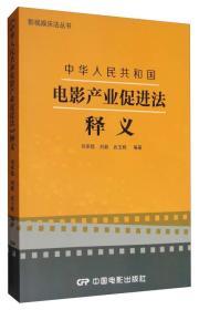 《中华人民共和国电影产业促进法》释义